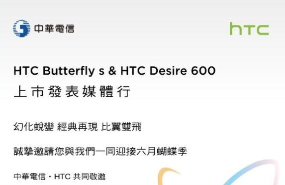 HTC Butterfly S and HTC Desire 600 launch date